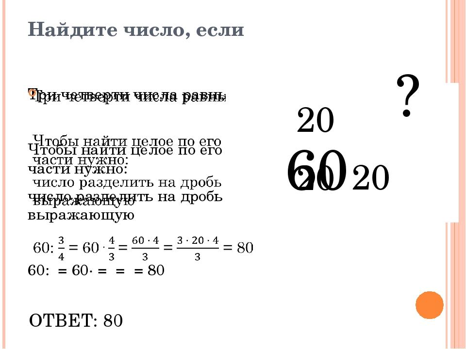 Найдите число, если 60 ОТВЕТ: 80 ? 20 20 20