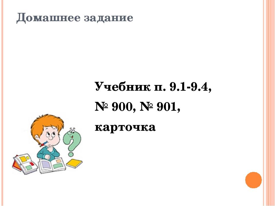 Домашнее задание Учебник п. 9.1-9.4, № 900, № 901, карточка