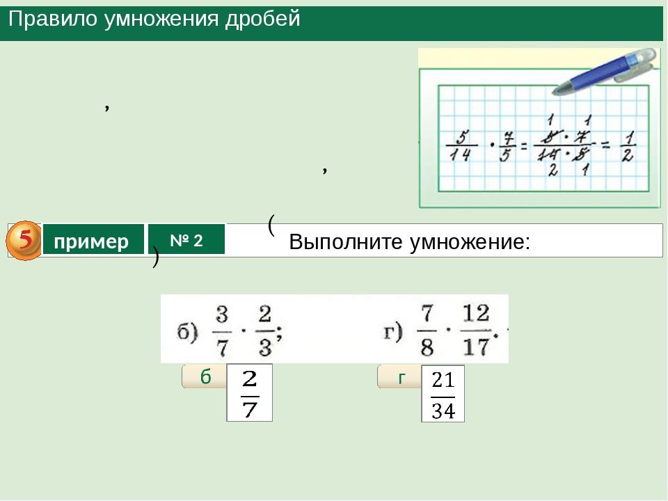 Правило умножения дробей Чтобы вычисления были проще, числители и знаменатели...