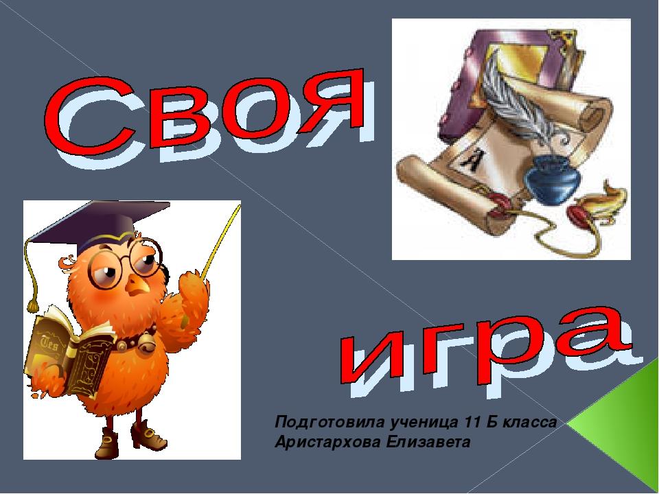 Подготовила ученица 11 Б класса Аристархова Елизавета