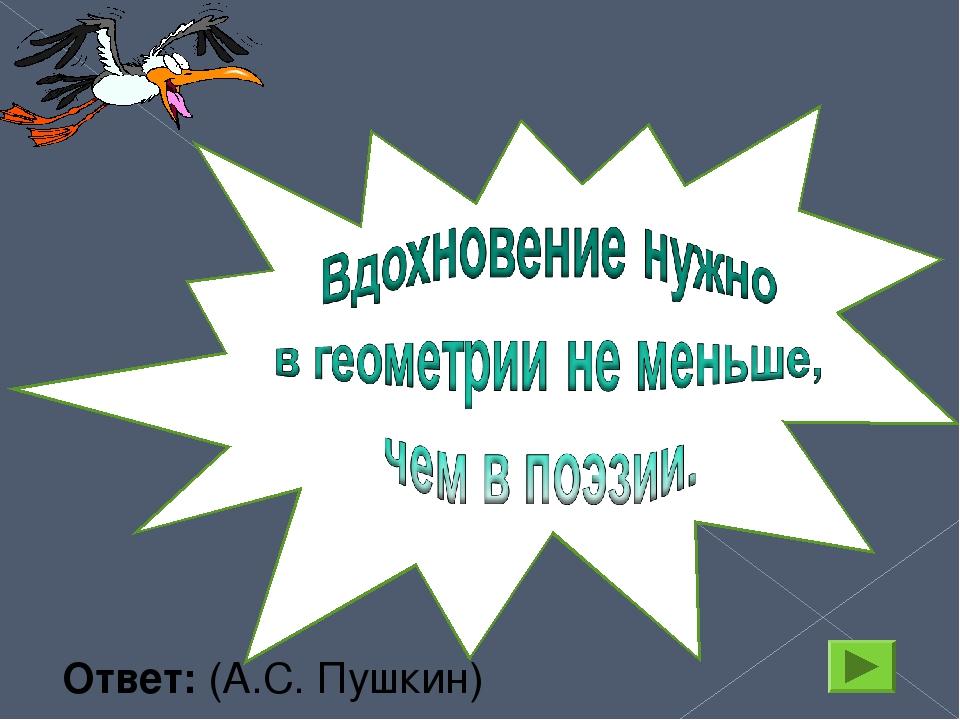 Ответ: (А.С. Пушкин)