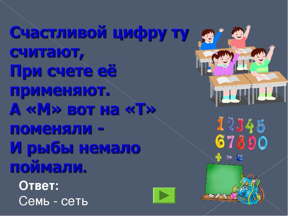 Ответ: Семь - сеть
