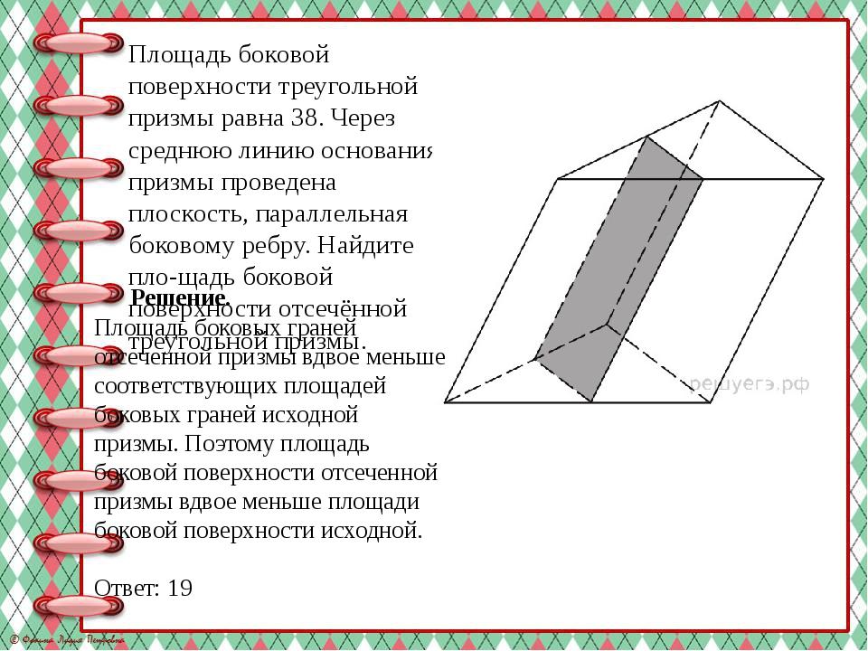 Площадь боковой поверхности треугольной призмы равна 38. Через среднюю линию...