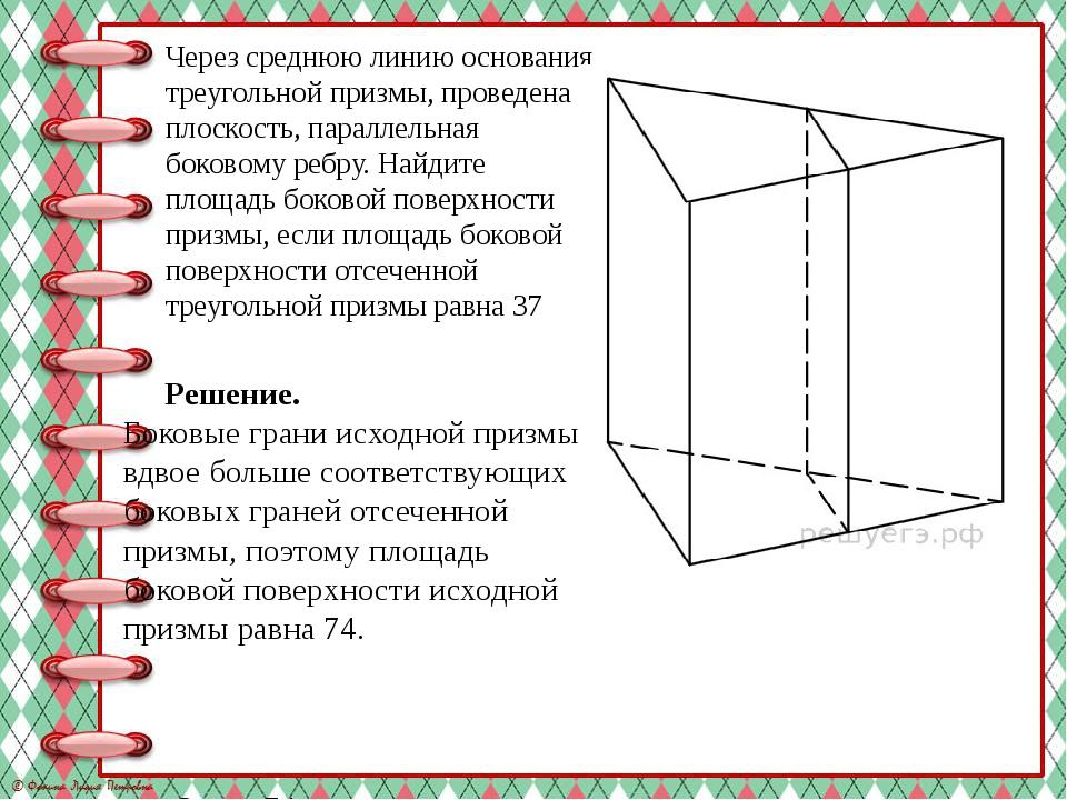 Через среднюю линию основания треугольной призмы, проведена плоскость, паралл...