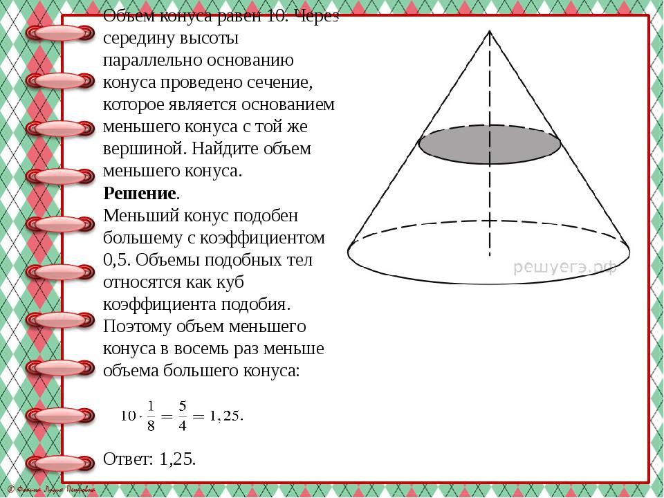 Объем конуса равен 10. Через середину высоты параллельно основанию конуса про...