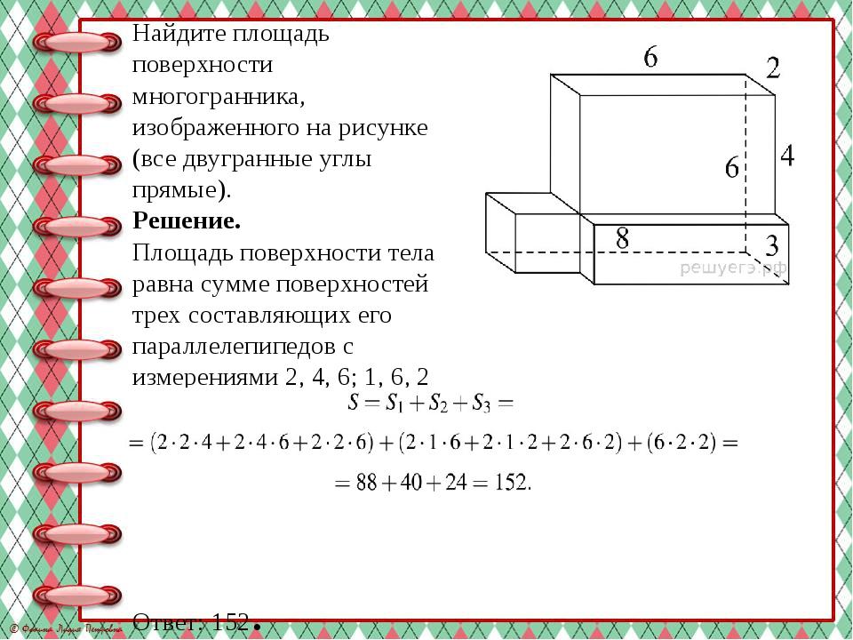 Найдите площадь поверхности многогранника, изображенного на рисунке (все двуг...