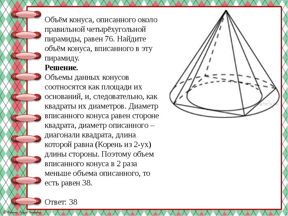 Объём конуса, описанного около правильной четырёхугольной пирамиды, равен 76....