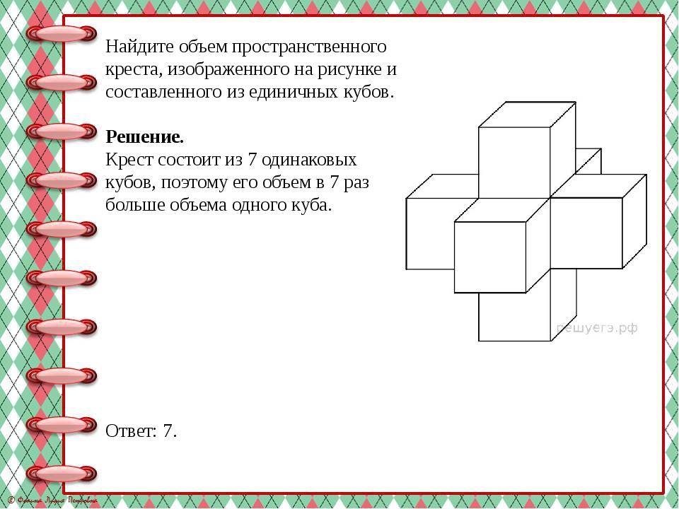 Найдите объем пространственного креста, изображенного на рисунке и составленн...