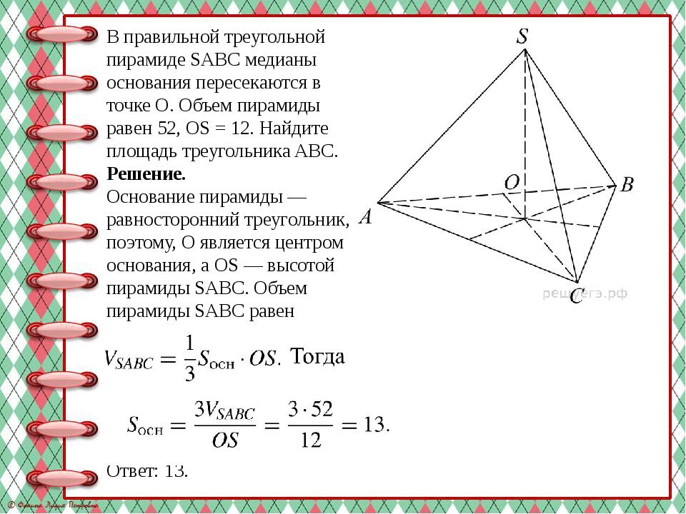В правильной треугольной пирамиде SABC медианы основания пересекаются в точке...