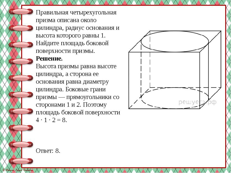 Правильная четырехугольная призма описана около цилиндра, радиус основания и...