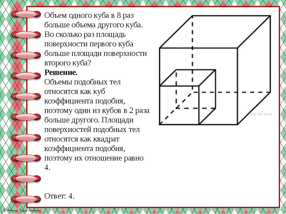 Объем одного куба в 8 раз больше объема другого куба. Во сколько раз площадь...