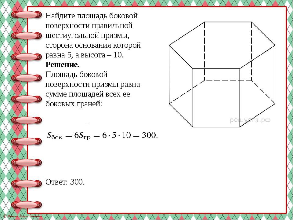 Найдите площадь боковой поверхности правильной шестиугольной призмы, сторона...