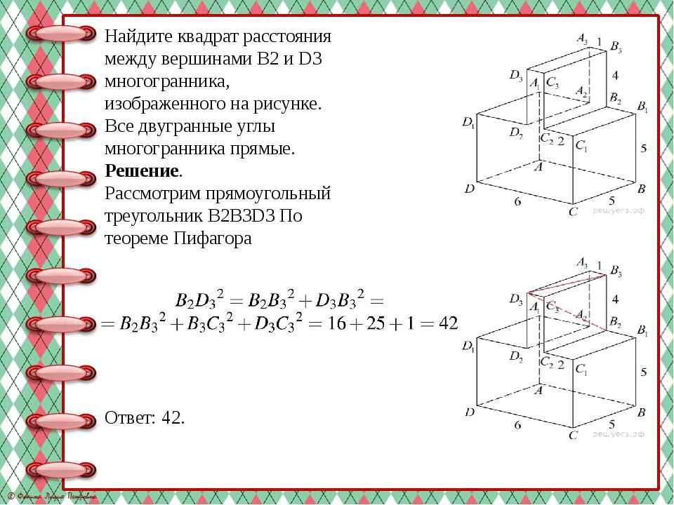 Найдите квадрат расстояния между вершинами B2 и D3 многогранника, изображенно...
