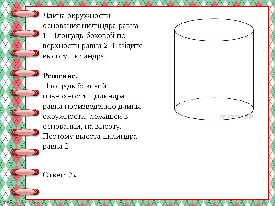 Длина окружности основания цилиндра равна 1. Площадь боковой по верхности рав...