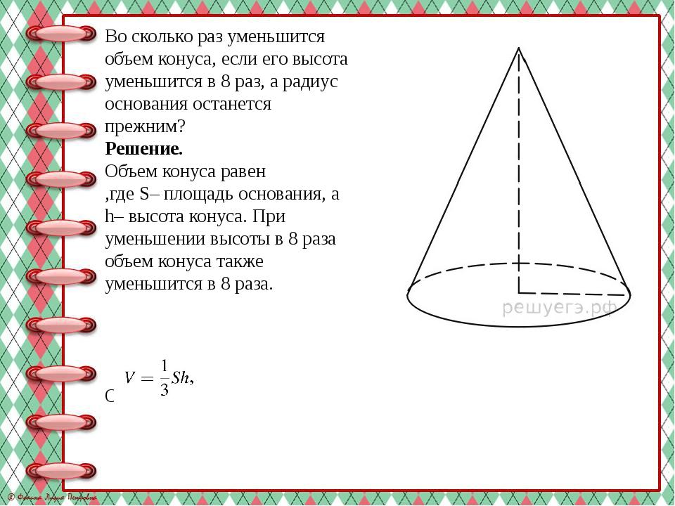 Во сколько раз уменьшится объем конуса, если его высота уменьшится в 8 раз, а...