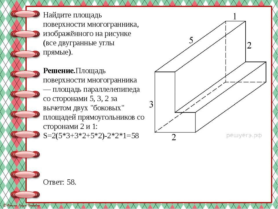 Найдите площадь поверхности многогранника, изображённого на рисунке (все двуг...