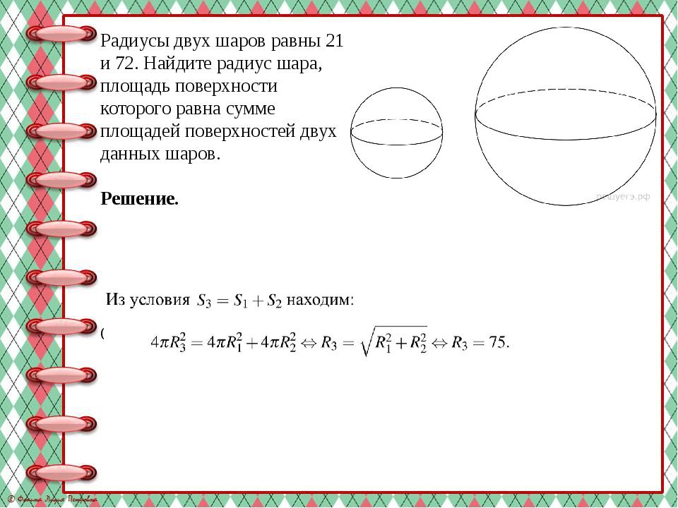 Радиусы двух шаров равны 21 и 72. Найдите радиус шара, площадь поверхности ко...