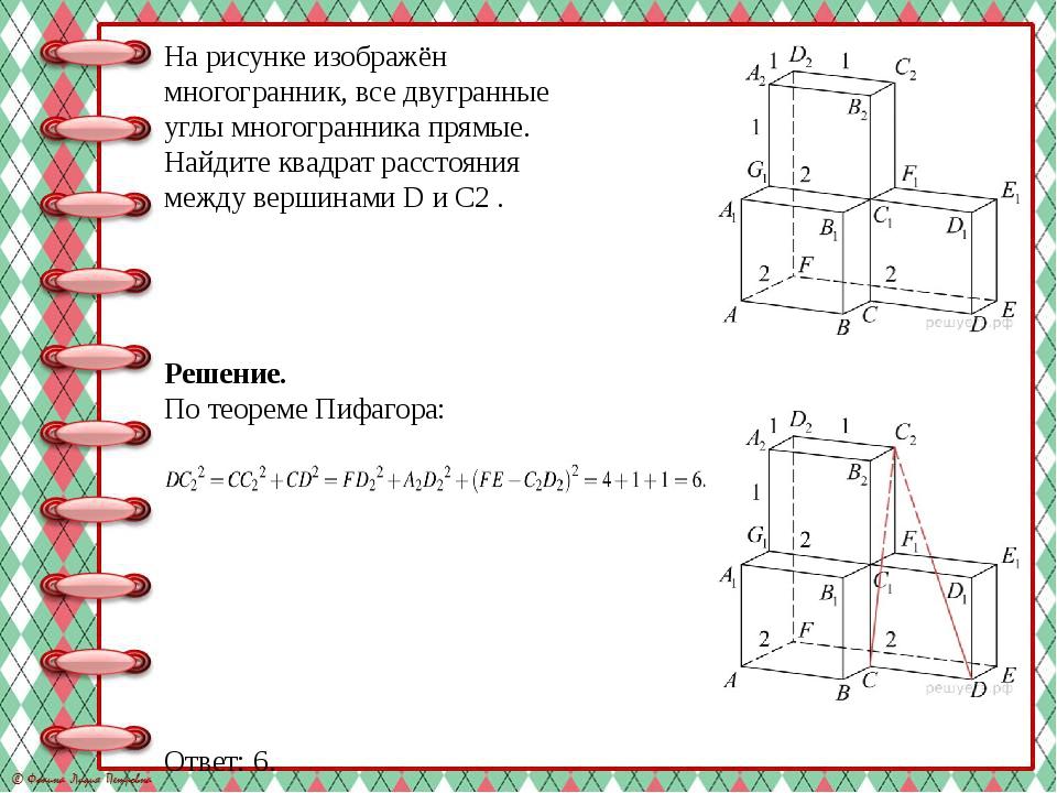 На рисунке изображён многогранник, все двугранные углы многогранника прямые....