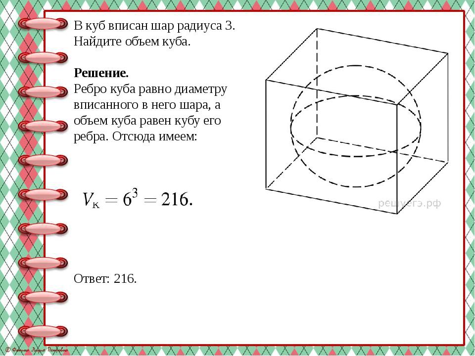 В куб вписан шар радиуса 3. Найдите объем куба. Решение. Ребро куба равно диа...