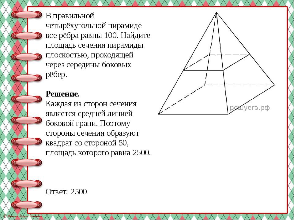 В правильной четырёхугольной пирамиде все рёбра равны 100. Найдите площадь се...
