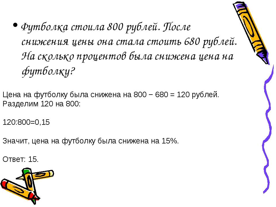 Футболка стоила 800 рублей. После снижения цены она стала стоить 680 рублей....