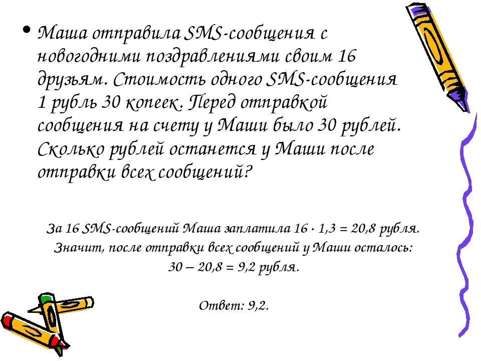 Маша отправила SMS-сообщения с новогодними поздравлениями своим 16 друзьям. С...