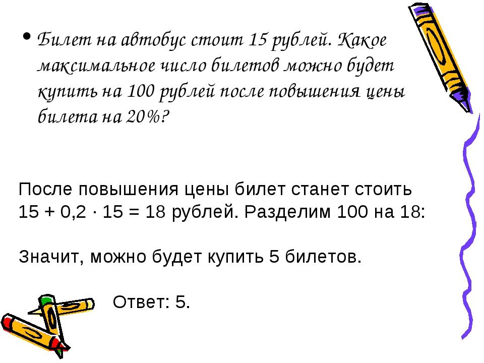Билет на автобус стоит 15 рублей. Какое максимальное число билетов можно буде...