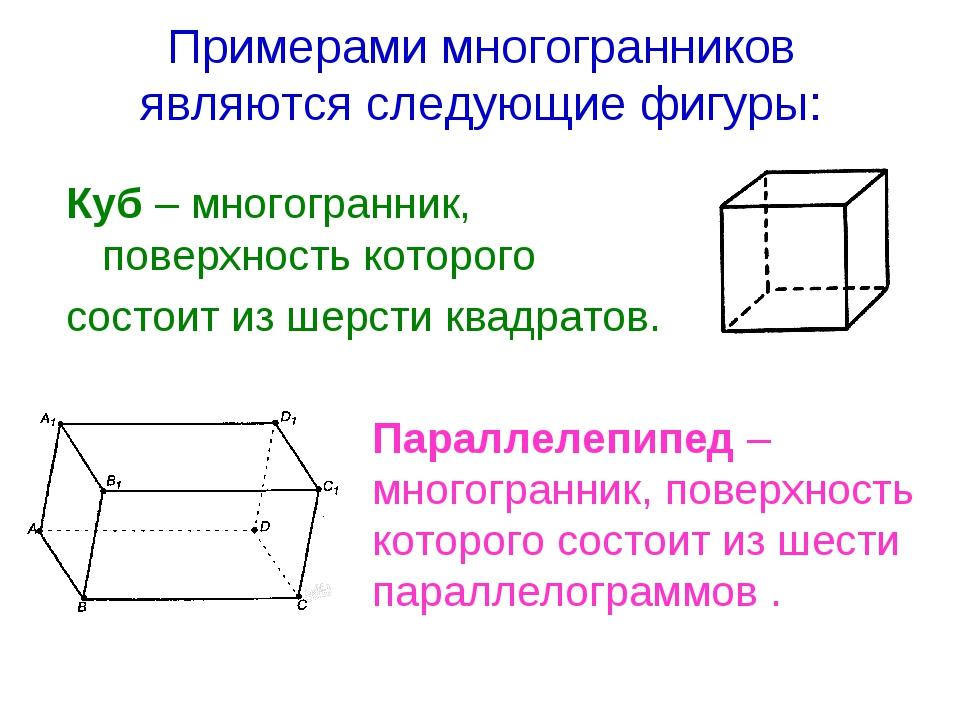Примерами многогранников являются следующие фигуры: Куб – многогранник, повер...