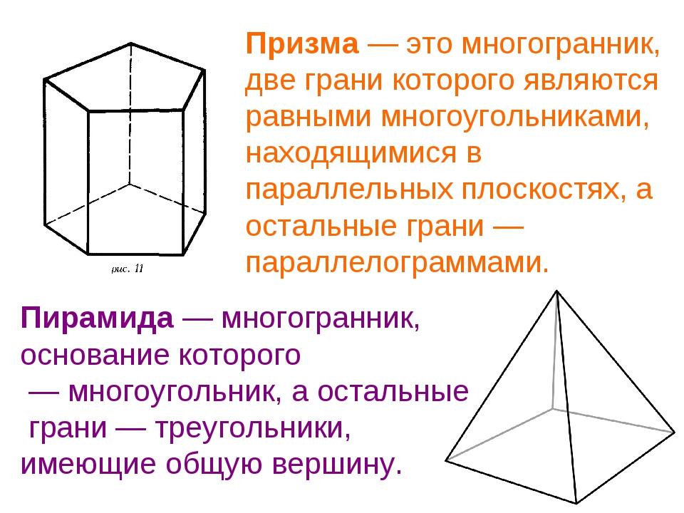 Призма—это многогранник, две грани которого являются равными многоугольника...