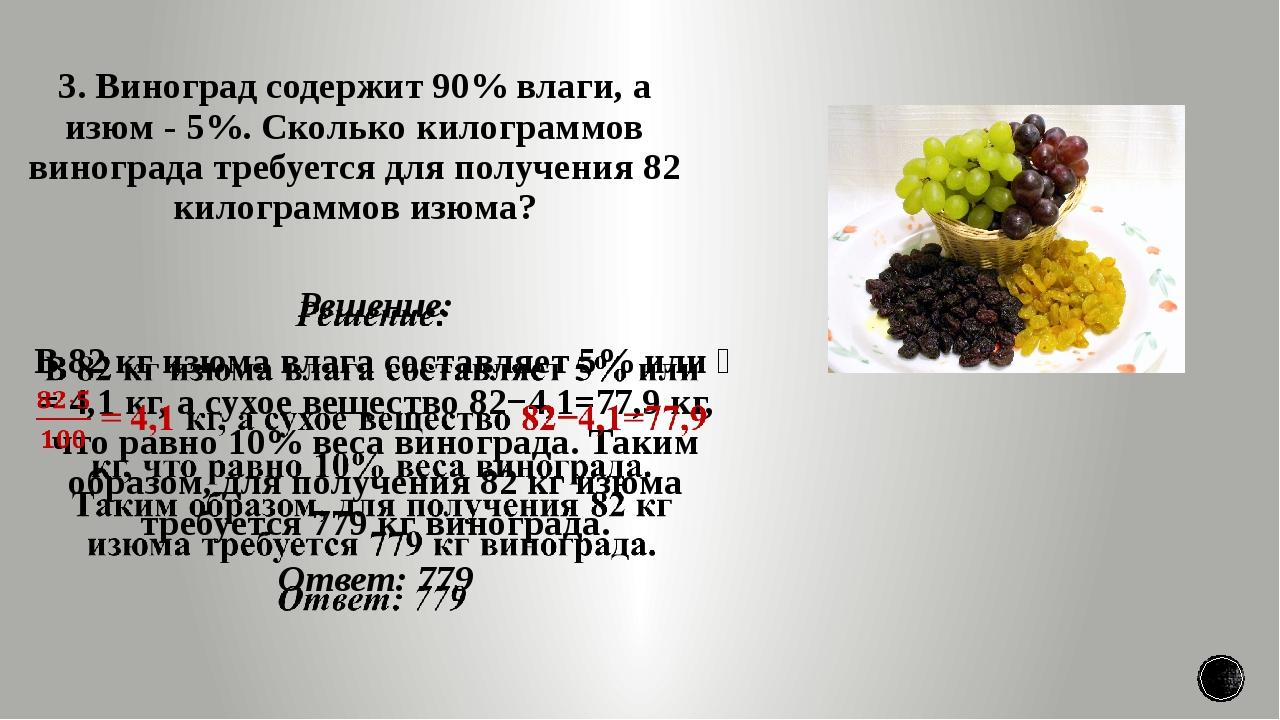 3. Виноград содержит 90% влаги, а изюм - 5%. Сколько килограммов винограда тр...