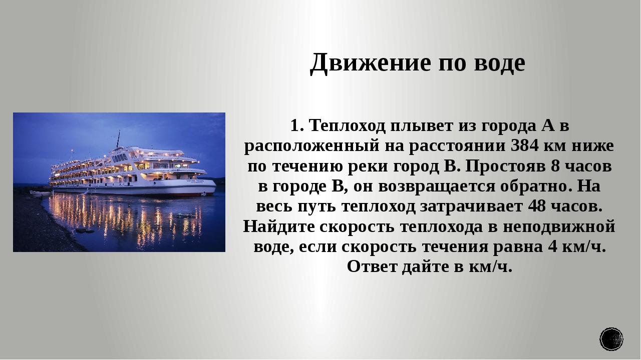 Движение по воде 1. Теплоход плывет из города А в расположенный на расстоянии...