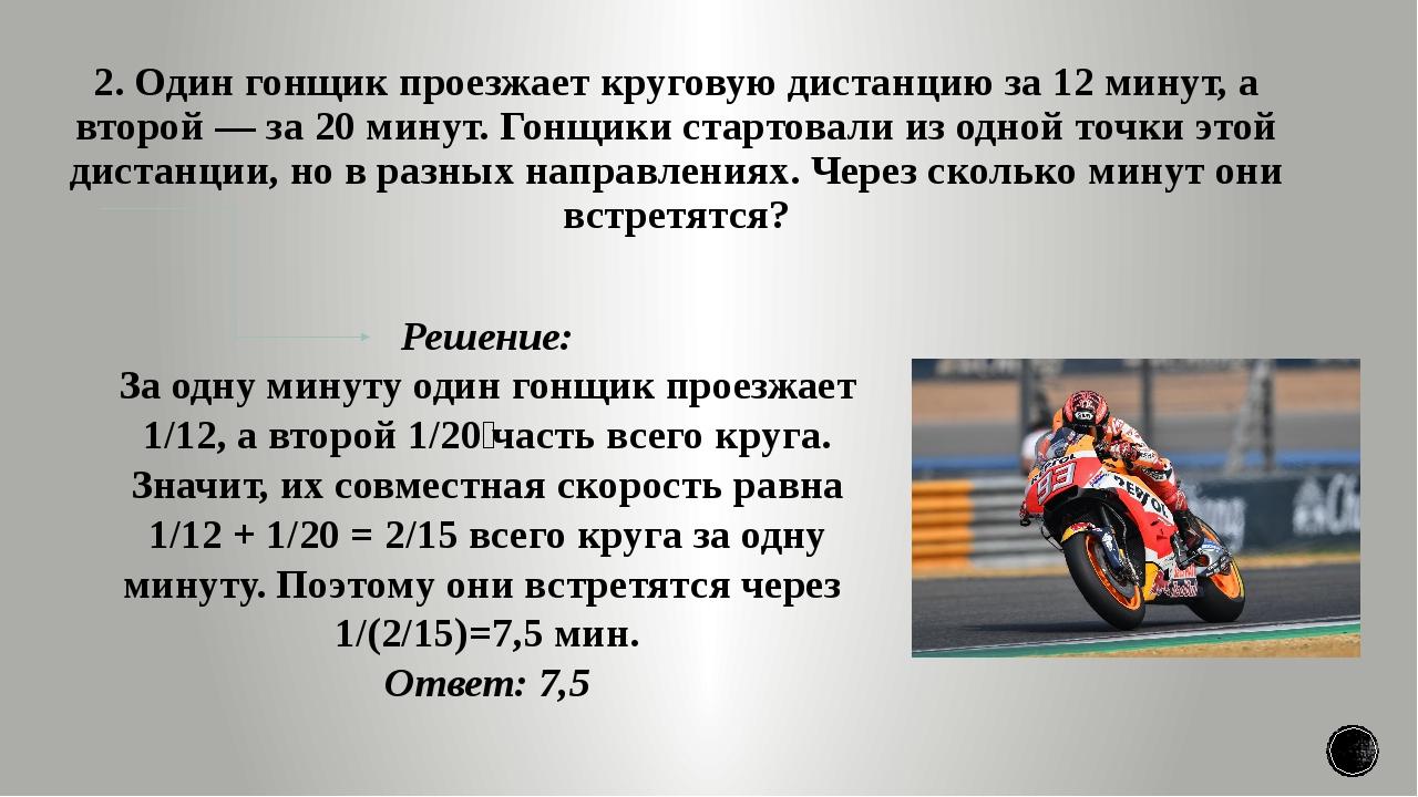 2. Один гонщик проезжает круговую дистанцию за 12 минут, а второй — за 20 мин...