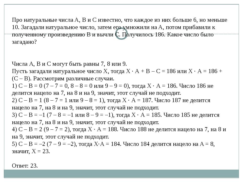 Про натуральные числа A, B и С известно, что каждое из них больше 6, но меньш...