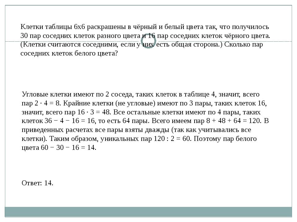 Клетки таблицы 6х6 раскрашены в чёрный и белый цвета так, что получилось 30 п...