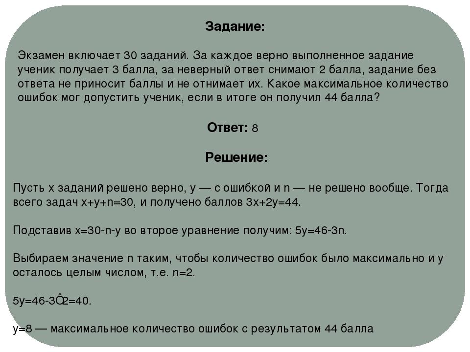 Задание: Экзамен включает 30 заданий. За каждое верно выполненное задание уче...