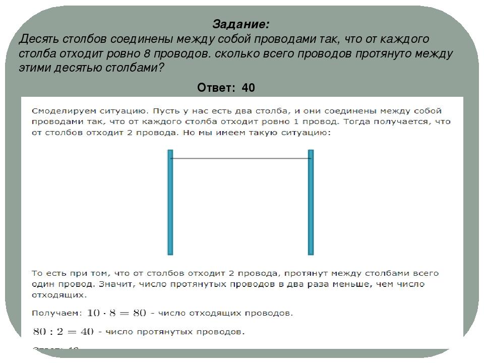 Задание: Десять столбов соединены между собой проводами так, что от каждого с...