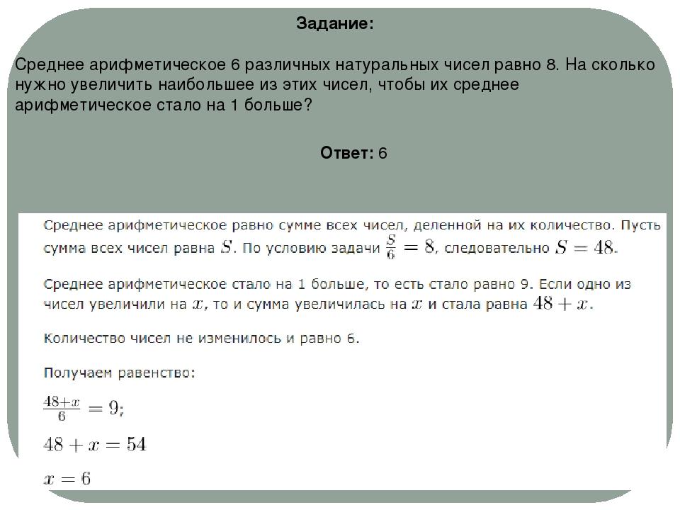 Задание: Среднее арифметическое 6 различных натуральных чисел равно 8. На ско...