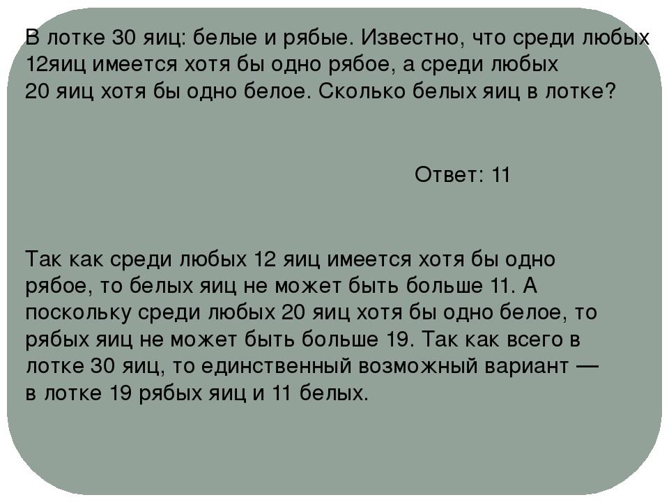В лотке 30 яиц: белые и рябые. Известно, что среди любых 12яиц имеется хотя б...