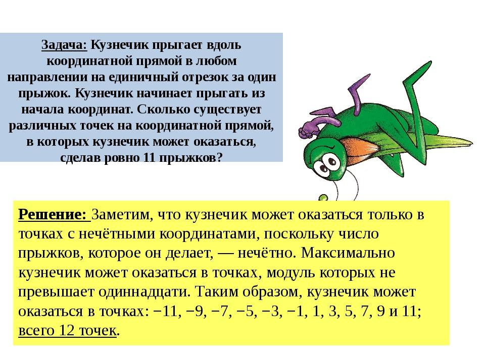 Задача: Кузнечик прыгает вдоль координатной прямой в любом направлении на еди...