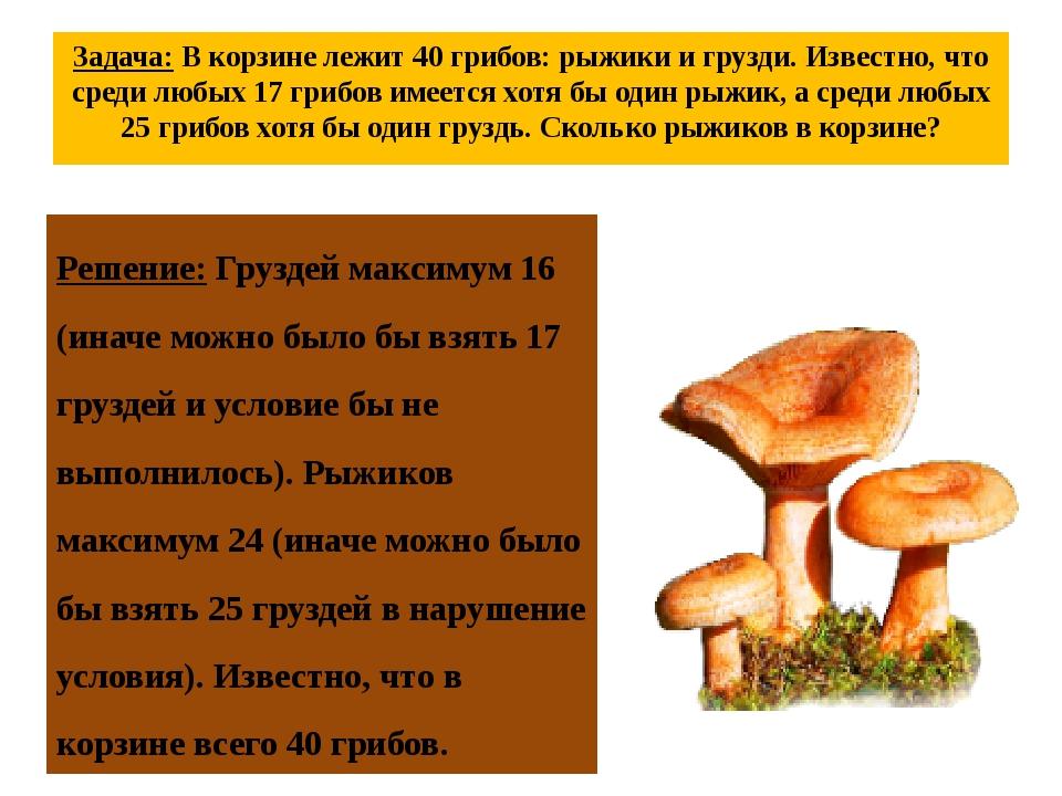 Задача: В корзине лежит 40 грибов: рыжики и грузди. Известно, что среди любых...