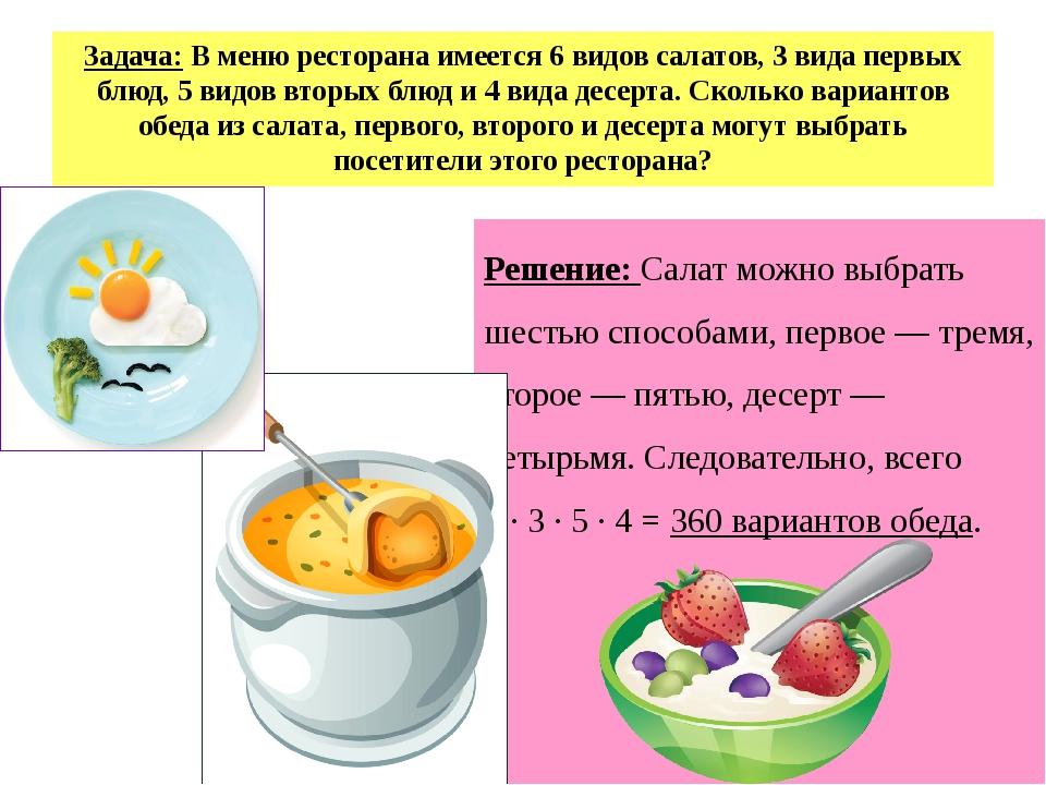 Задача: В меню ресторана имеется 6 видов салатов, 3 вида первых блюд, 5 видов...