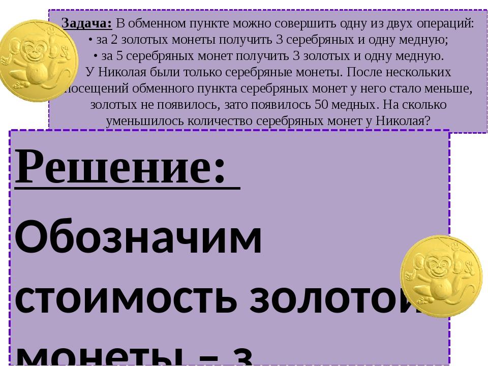 Задача: В обменном пункте можно совершить одну из двух операций: • за 2 золот...