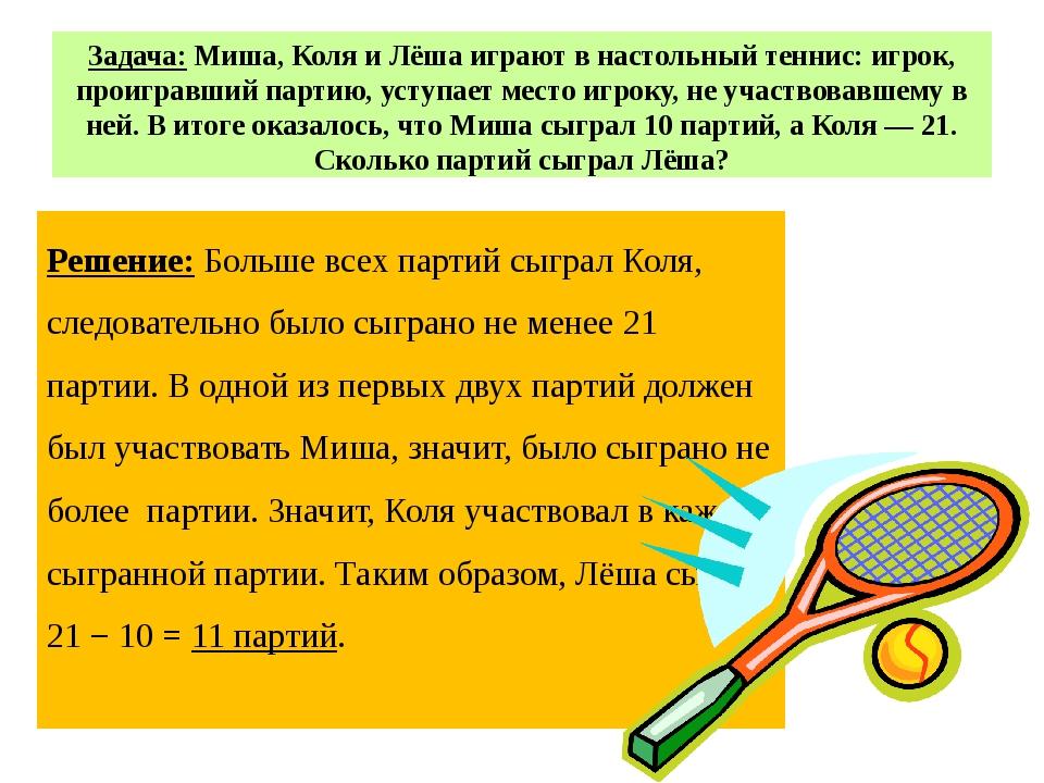 Задача: Миша, Коля и Лёша играют в настольный теннис: игрок, проигравший парт...