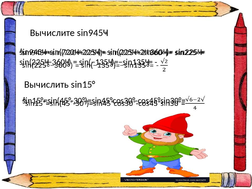 Вычислите sin945∘ Вычислить sin15°