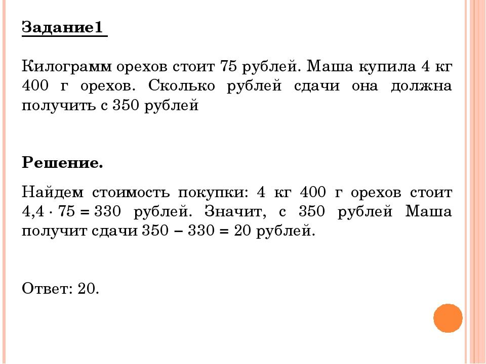 Задание1 Килограмм орехов стоит 75 рублей. Маша купила 4 кг 400 г орехов. Ск...