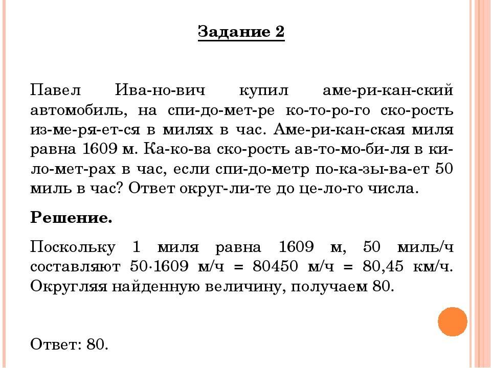 Задание 2 Павел Иванович купил американский автомобиль, на спидометре...