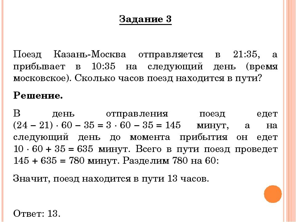Задание 3 Поезд Казань-Москва отправляется в 21:35, а прибывает в 10:35 на сл...