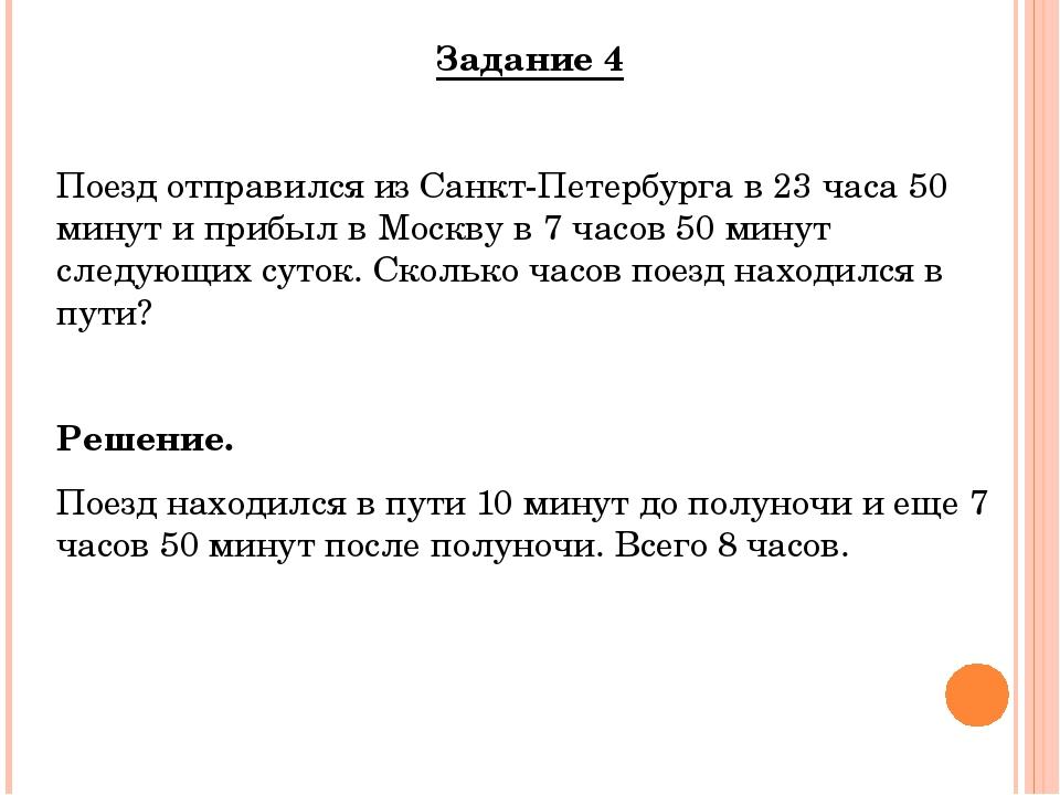Задание 4 Поезд отправился из Санкт-Петербурга в 23 часа 50 минут и прибыл в...
