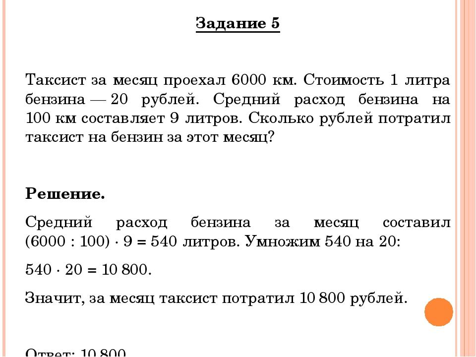 Задание 5 Таксист за месяц проехал 6000 км. Стоимость 1 литра бензина—20 ру...