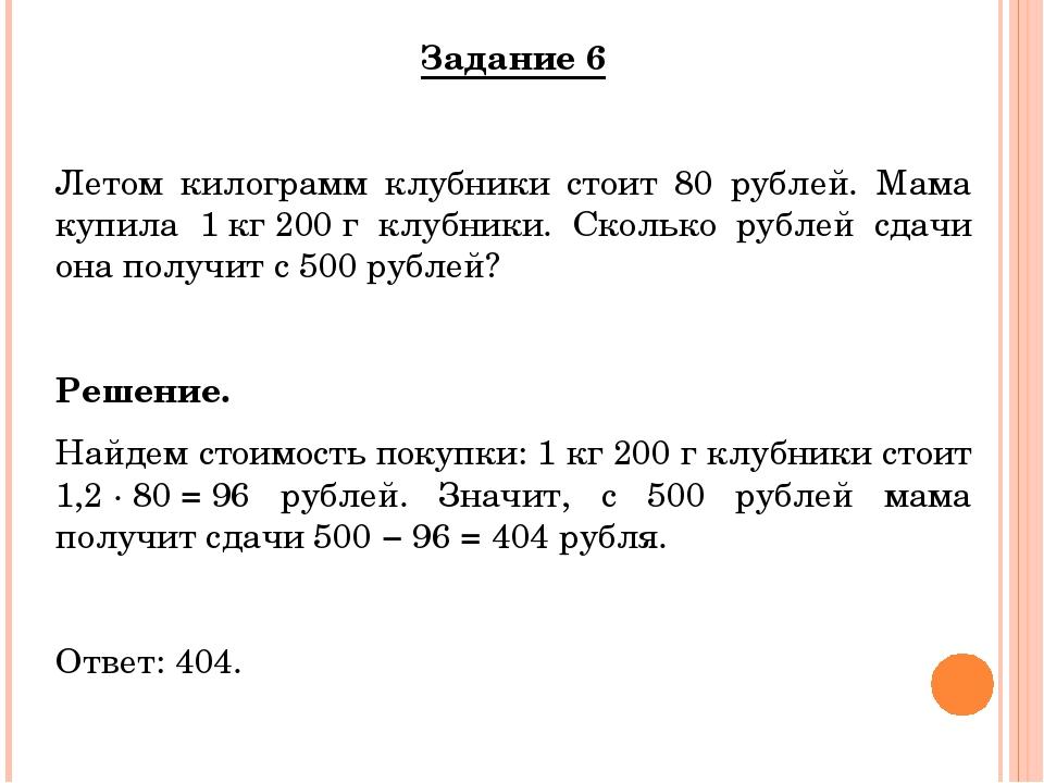 Задание 6 Летом килограмм клубники стоит 80 рублей. Мама купила 1кг200г кл...